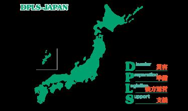 DPLS-JAPANだからこそできる、 全国でのネットワークを活用した支援活動